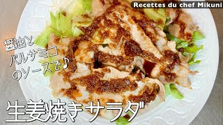 ショウガ焼きサラダ|オテル・ドゥ・ミクニさんのレシピ書き起こし