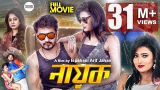 NAYOK (নায়ক) | Bappy | Adhora | Bangla Full Movie | Ispahani Arif jahan | SIS Media