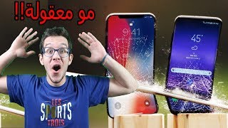 ايفون  Iphone X ضد سيف الساموراي الي يقطع اي شيء !!