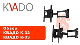 Видео обзор кронштейнов для телевизора КВАДО К-32 и КВАДО К-33