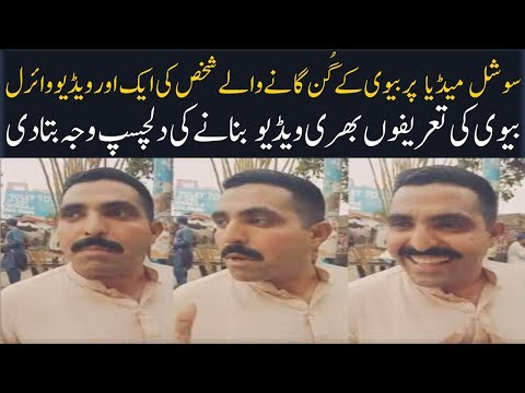 Ruun Mureed New video viral at social media | Run Mureed second video