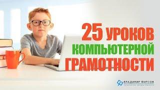 25 уроков компьютерной грамотности
