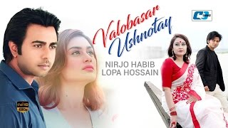 Valobashar Ushnotay – Nirjo Habib, Lopa Hossain Video Download