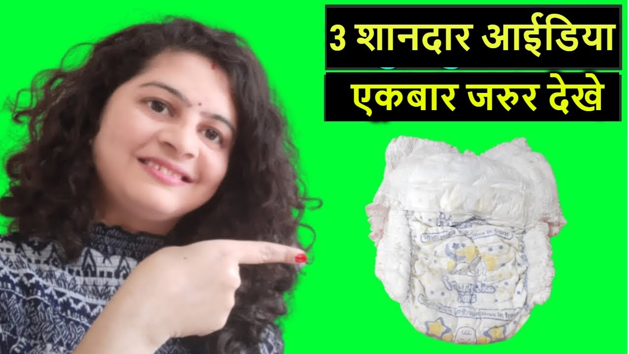 How to make diaper from cloths | How to make washable diaper from fabric - By advancekala