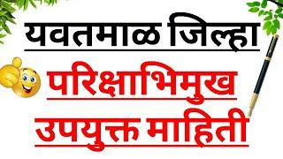 यवतमाळ जिल्हा परिक्षाभिमुख संक्षिप्त माहिती ।। मेगा भरती 2018 ।। Yavatmal District ।।