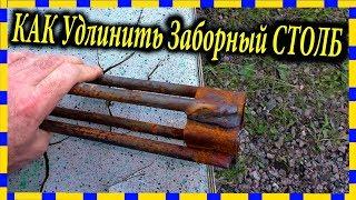 Как удлинить заборный столб