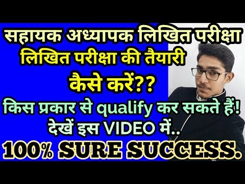 how to qualify written exam //planning for exam //GET FULL MARKS//45%+ 68500 vacancies