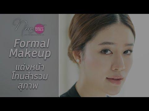 HOW-TO || Formal Makeup แต่งหน้าโทนสุภาพ สำรวม - วันที่ 05 Oct 2017