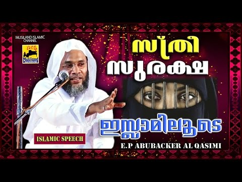 സ്ത്രീ സുരക്ഷ ഇസ്ലാമിലൂടെ | Latest Islamic Speech In Malayalam | E P Abubacker Al Qasimi New Speech