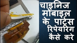 How to replace parts in china mobiles | china mobile problem solution | china mobile mic solution |
