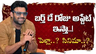 #Prabhas Birthday Surprise To Fans | Prabhas About His Marriage | Socialpost