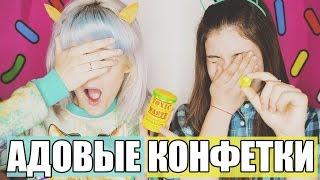 видео конфеты токсик вейст