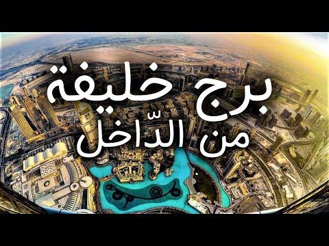 رحلتي الى برج خليفة من الداخل Youtube