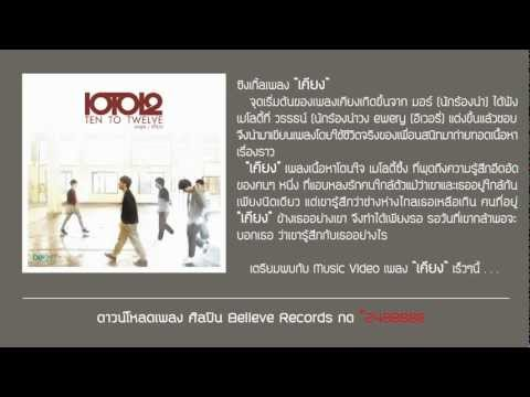 TEN TO TWELVE - เคียง Official Audio