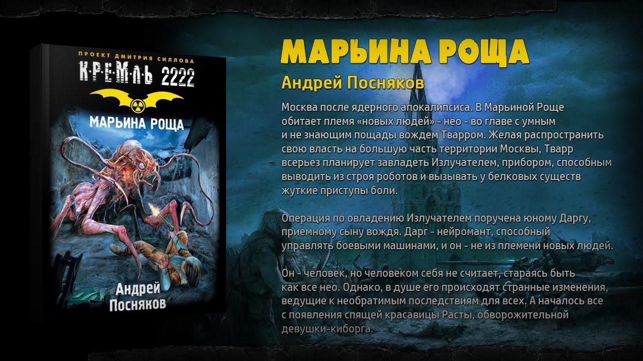 скачать книги кремль 2222