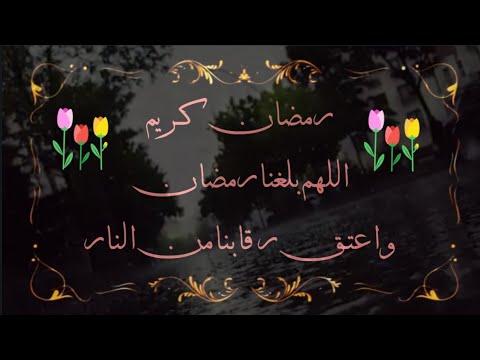 اجمل مقاطع قصره رمضان كريم 2019 حالات دينيه قرب شهر رمضان شهر الغفران Youtube