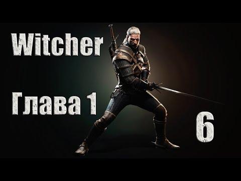 The Witcher Глава 1 Битва со Зверем