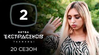 Битва экстрасенсов. Сезон 20. Выпуск 2 от 09.10.2019