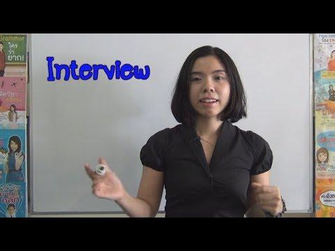 ทำไมอยากเข้าโรงเรียนนี้ ตอบคำถามสอบสัมภาษณ์ ภาษาอังกฤษ English Interview