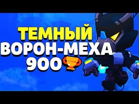 ТЕМНЫЙ ВОРОН МЕХА НА 900 КУБКАХ ГАЙД КАК ИГРАТЬ ЗА ИМБУ BRAWL STARS // Бравл Старс