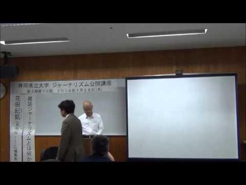 【花田 紀凱氏】雑誌ジャーナリズムとは何か