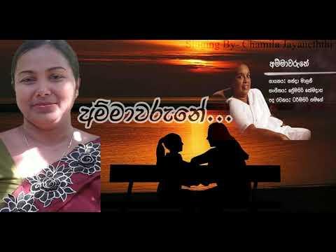 Download Ammawarune song අම්මාවරුනේ Nanda Malani Singing By-Chamila Jayaneththi