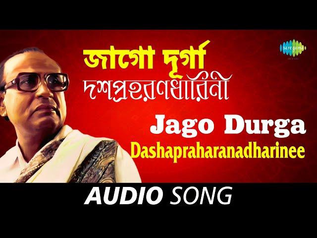Jago Durga Dashapraharanadharinee   Audio   Dwijen Mukherjee   Pankaj Kumar Mullick   Bani Kumar