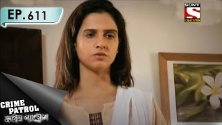 Crime Patrol - ক্রাইম প্যাট্রোল (Bengali) - Episode 611 -Afraid (Part-1)- 28th January, 2017