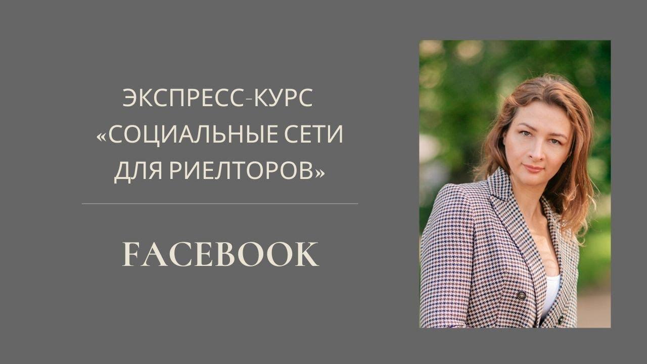Создание трастового Fan Page на Facebook. Арбитраж трафика