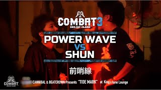 "YouTube動画:COMBAT3  ""POWER WAVE vs SHUN"" 前哨戦"