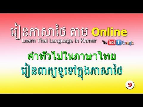 Learn Thai Language in Khmer - Thai Words part#1