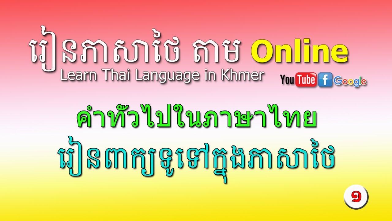 Learn Thai Language In Khmer Thai Words Part1 Youtube