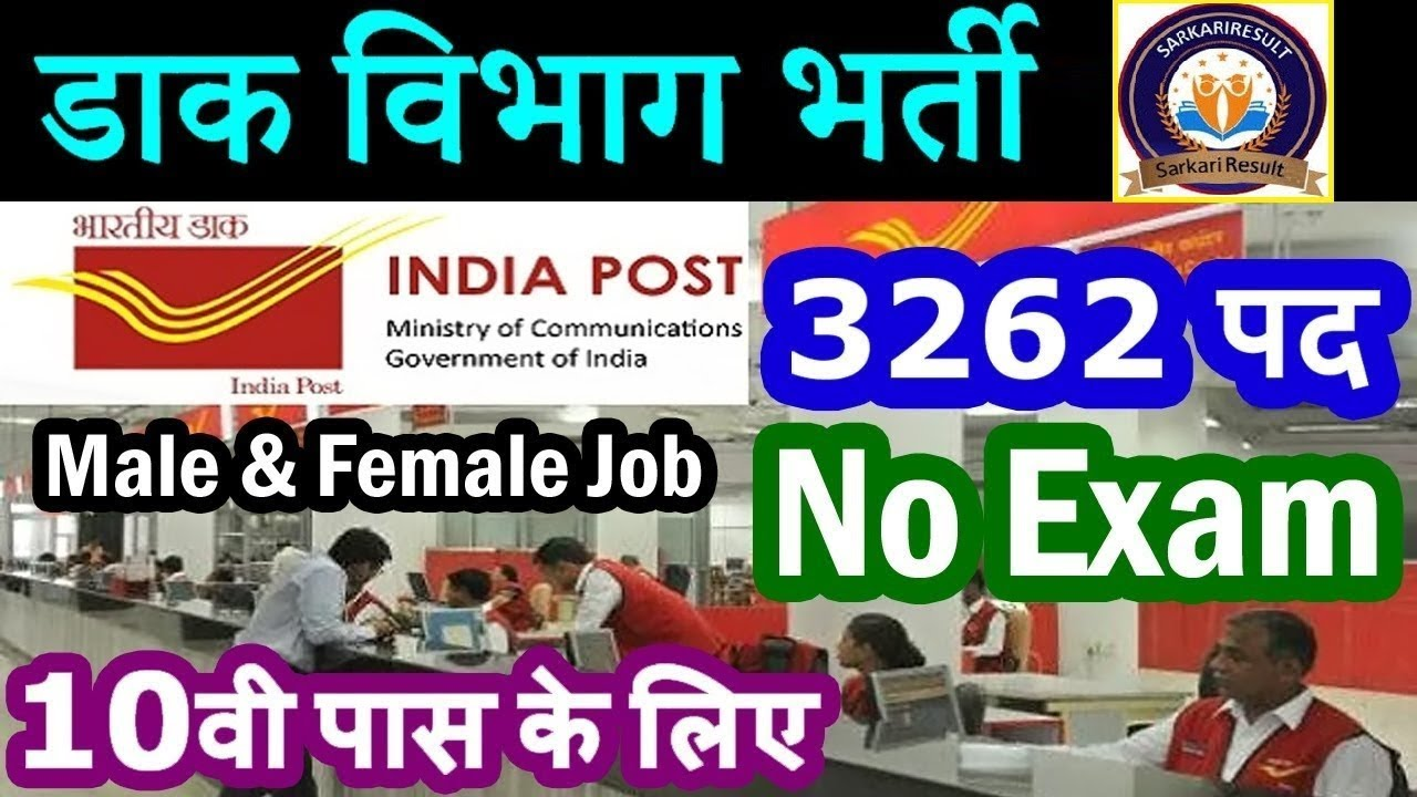 India Post GDS Recruitment 2020 For 3262 Gramin Dak Sevak Posts for Rajasthan Postal Circle 10th