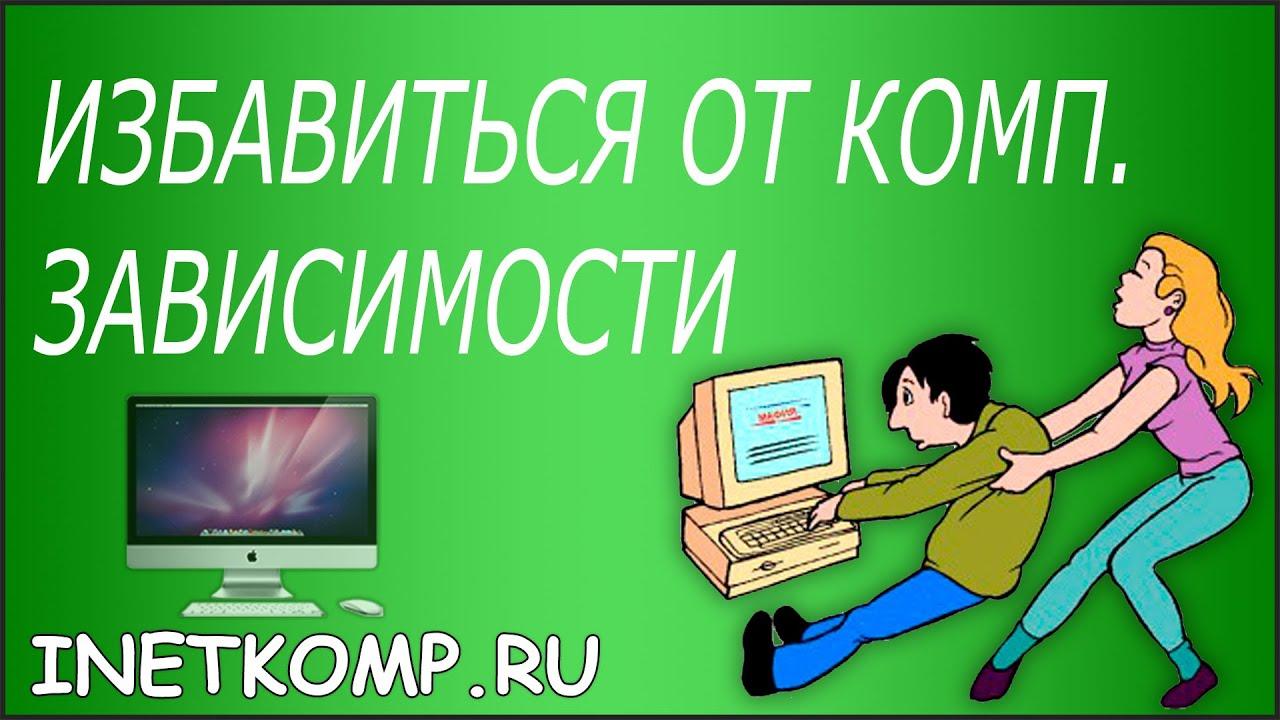 Лагеря для лечения компьютерной порнозависимости