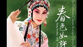 Yu Bin Performs Classic Kunqu Opera