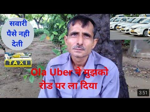 Ola uber ओला उबेर से कितना पैसा कमा रहे है delhi के ड्राइवर लोग