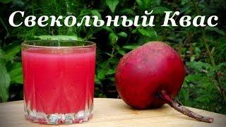 видео Как приготовить квас свекольный по Болотову