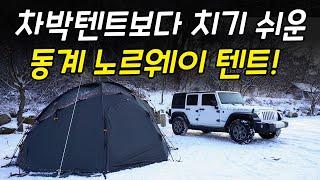 동계 캠핑 텐트! 이런 쉘터는 처음이지 말입니다   노…