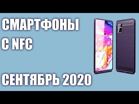 ТОП—7. Лучшие смартфоны с NFC 2020 года. Рейтинг на Сентябрь!