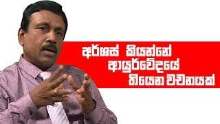 අර්ශස් කියන්නේ ආයුර්වේදයේ  තියෙන වචනයක්   Piyum Vila   13 - 05 - 2019   Siyatha TV Thumbnail