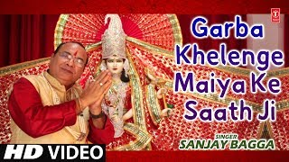 गरबा खेलेंगे मैया के साथ Garba Khelenge Maiya Ke Sath I SANJAY BAGGA I New Latest HD Video Song