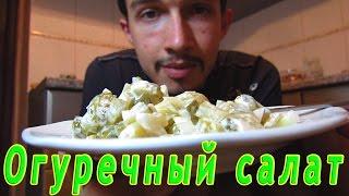 Простой рецепт Очень Вкусного Салата из соленых огурцов ммм!