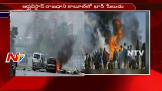 ఆఫ్ఘనిస్థాన్ రాజధాని కాబుల్ లో భారీ పేలుడు     80 మంది మృతి     NTV