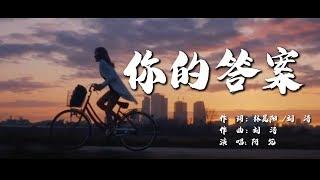 Download lagu 你的答案  阿冗【創作MV】