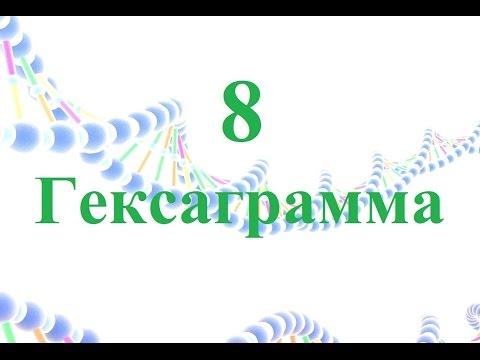 8 Гексаграмма