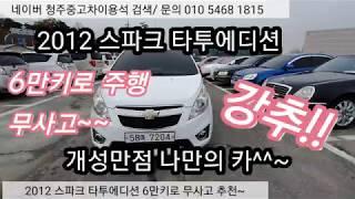 스파크 타투에디션 경차 추천~청주중고차 구매상담?