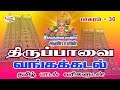 Andal's Thiruppavai - Vangakadal video