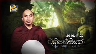 Ehipassiko |  Ududumbara Kashyapa Thero - 20th November 2016