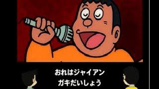 ドラえもん CD たてかべ和也 https://amzn.to/2N6b14K.