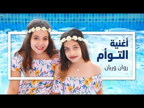 أغنية التوأم - روان وريان - فيديو كليب حصري   (Rawan and Rayan - Al Taw'am (Official Music Video
